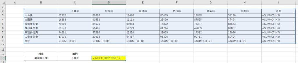 Index関数の使い方