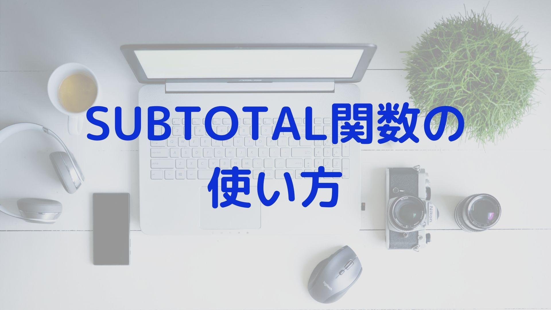 SUBTOTAL関数の使い方