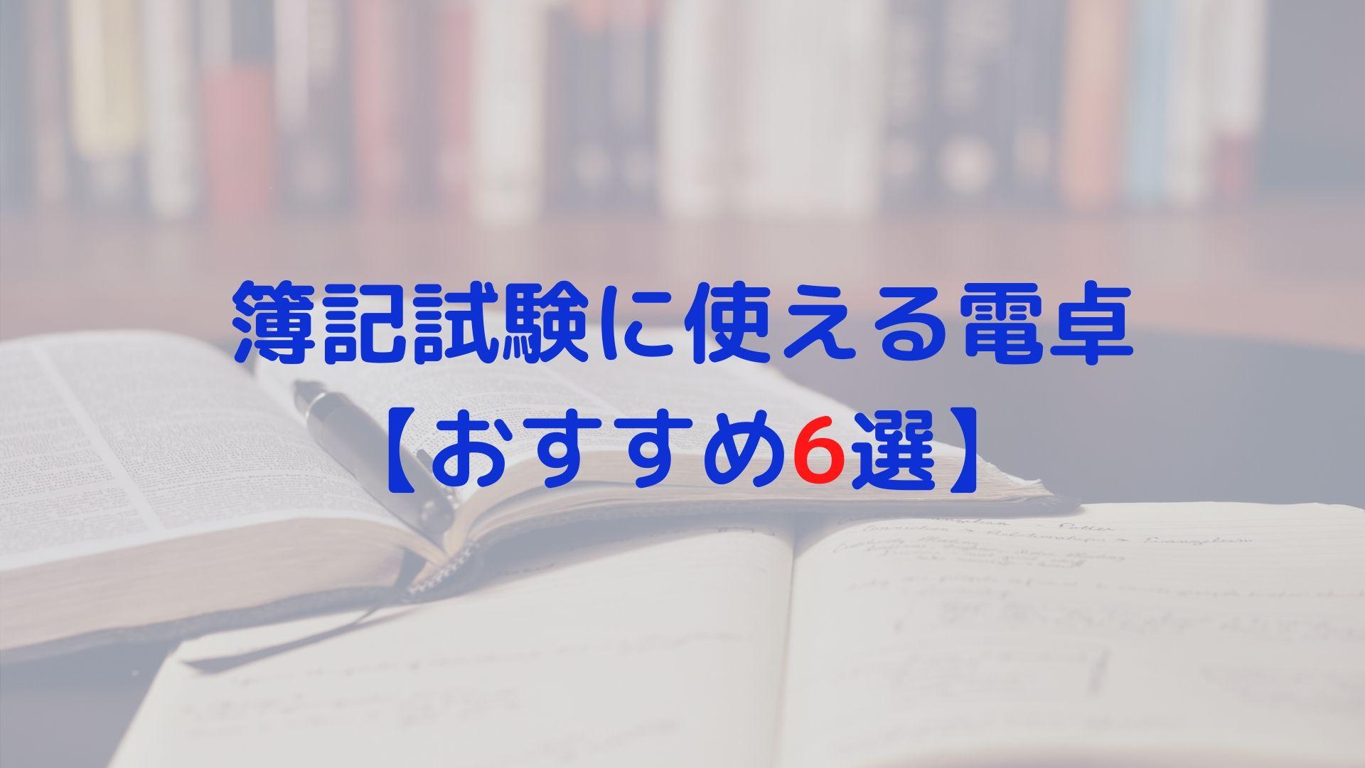簿記試験に使える電卓【おすすめ6選】
