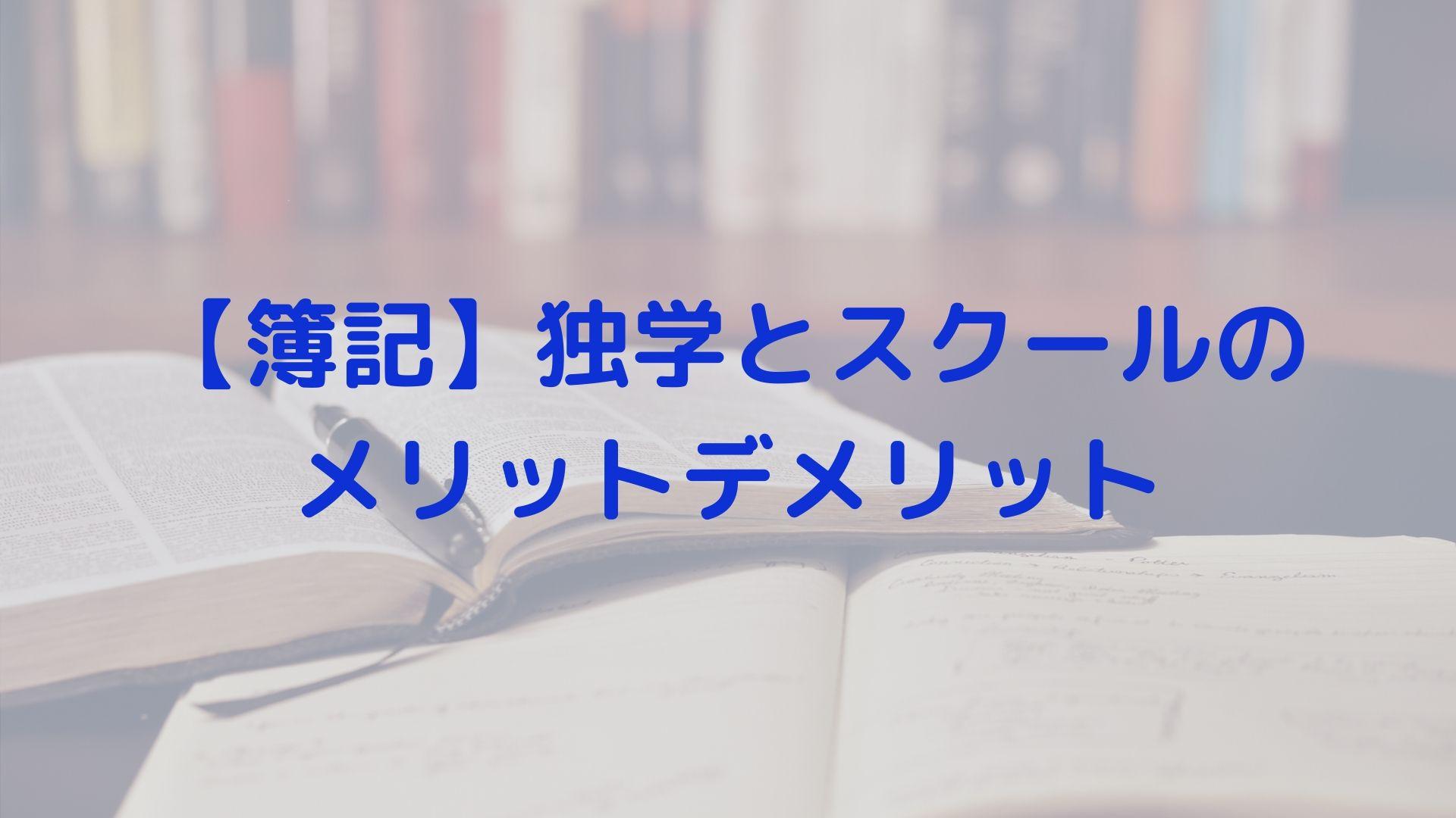 簿記独学スクール