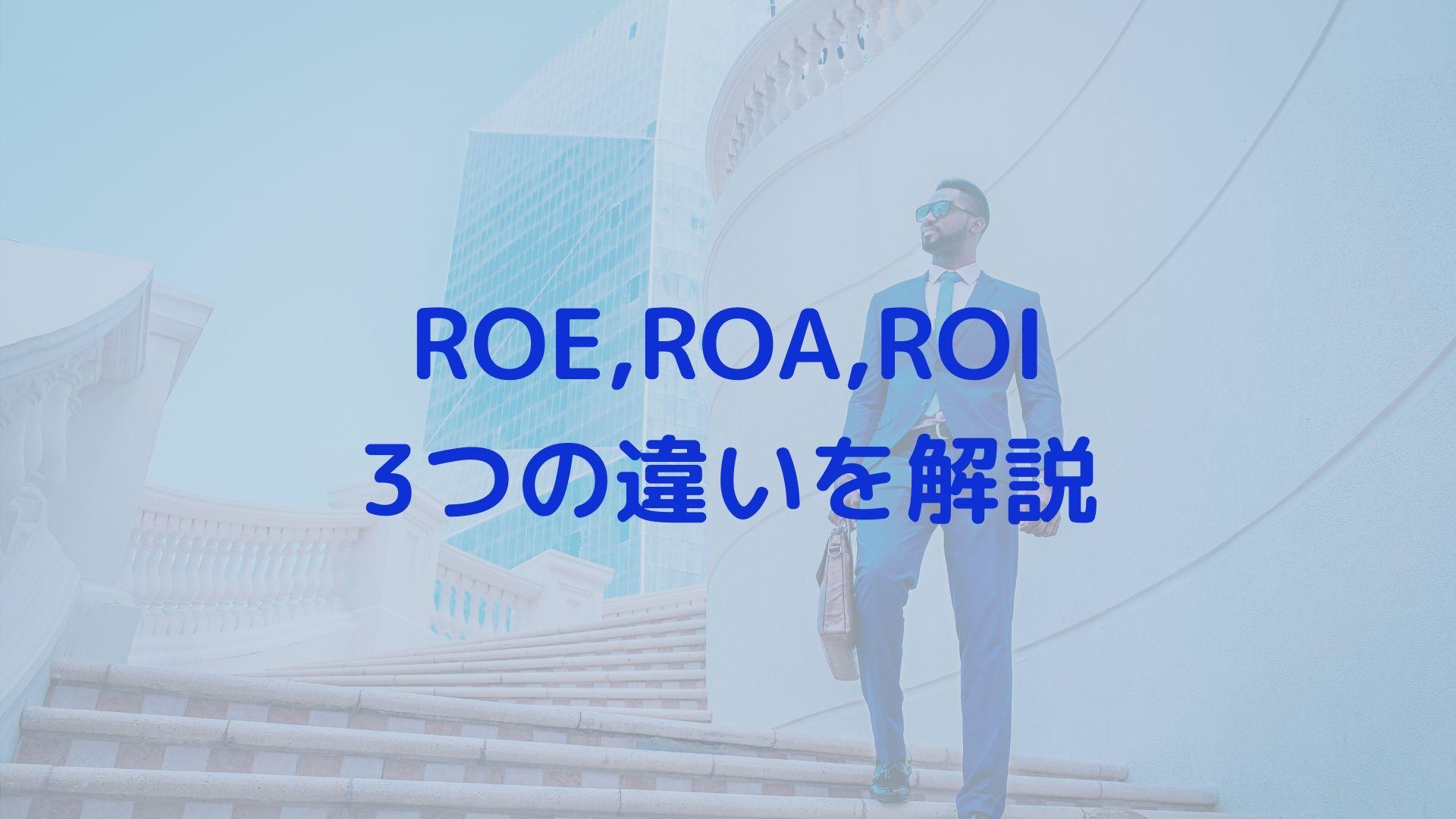 ROE,ROA,ROI