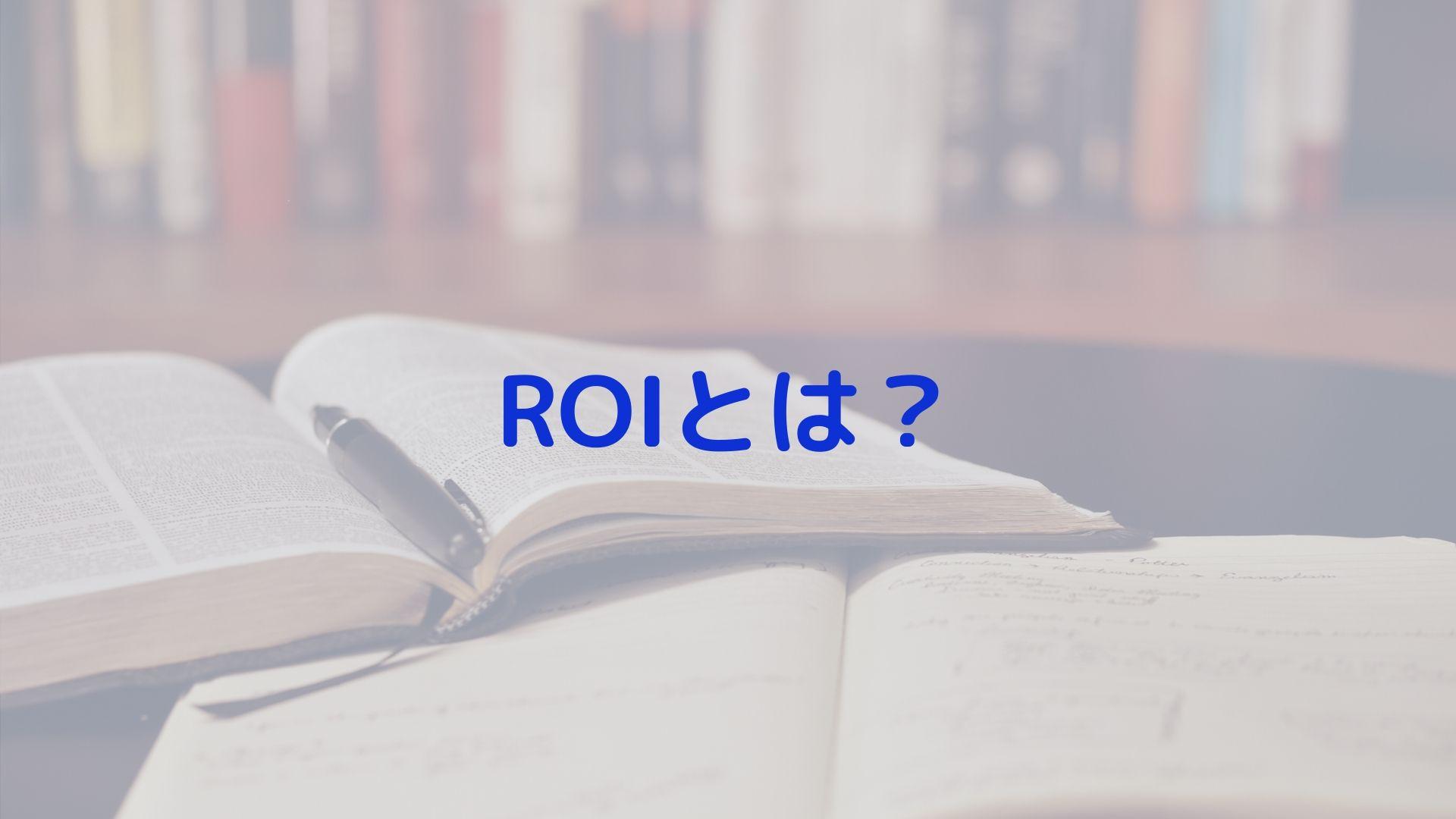 ROIとは?
