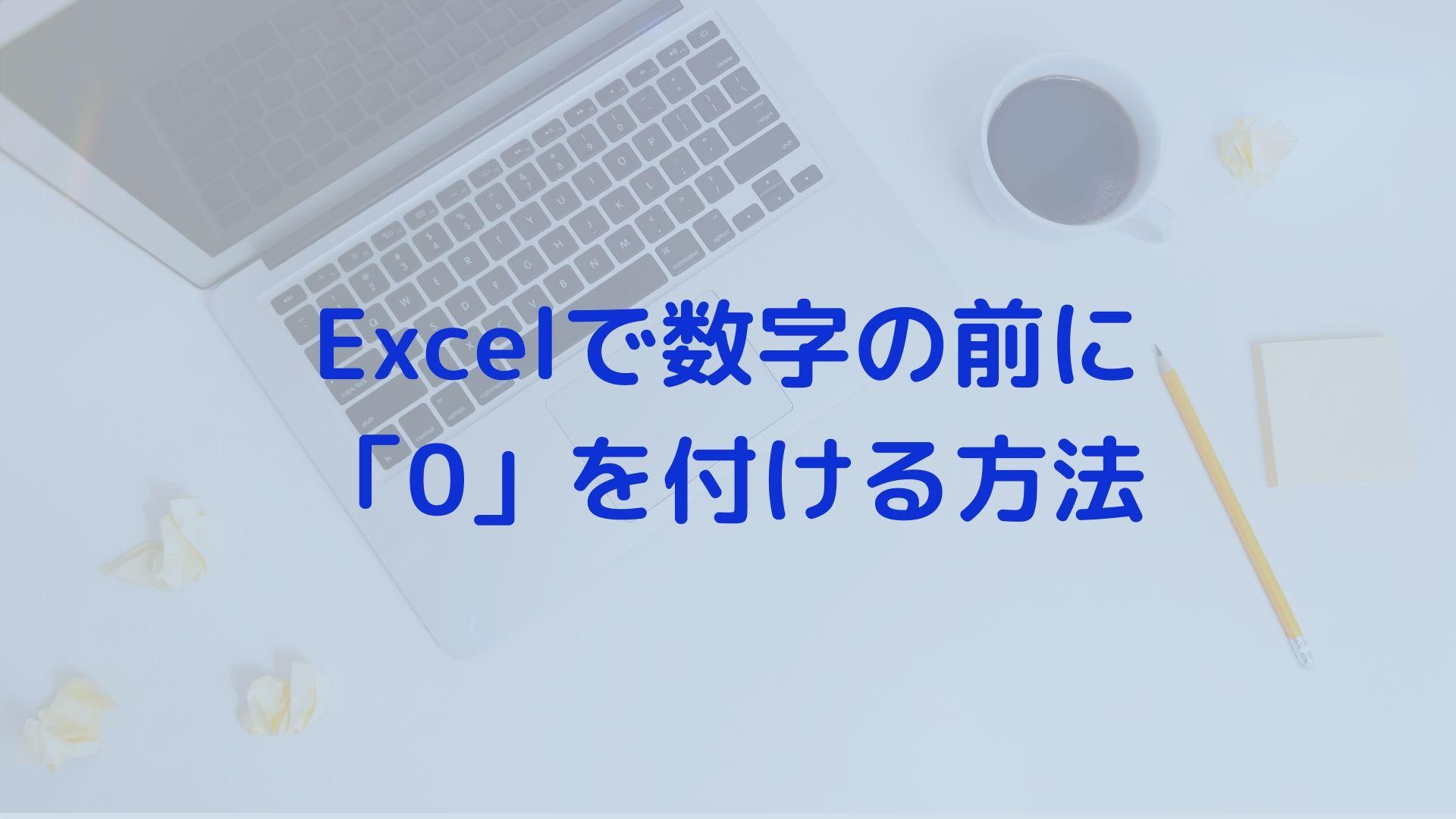Excelで数字の前に0を付ける方法