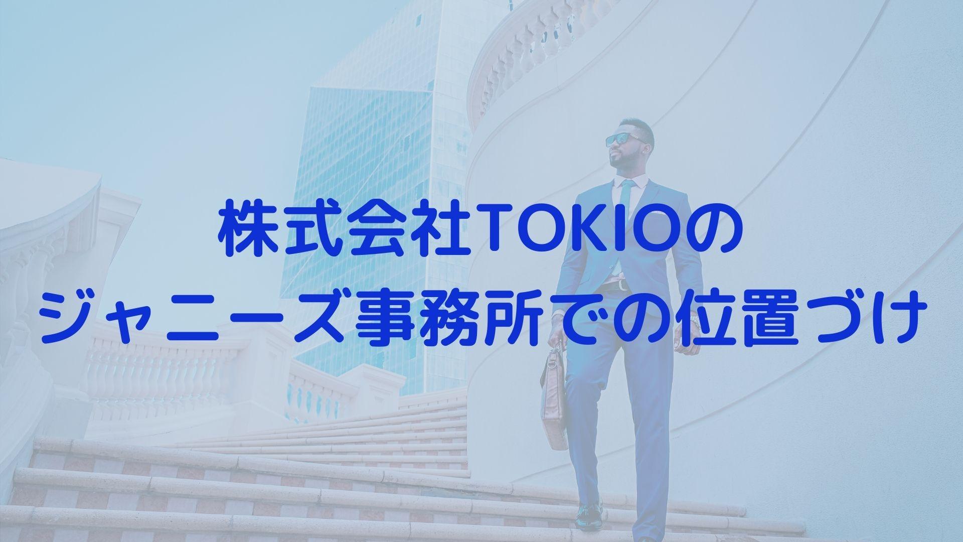 株式会社TOKIOのジャニーズ事務所での位置づけ
