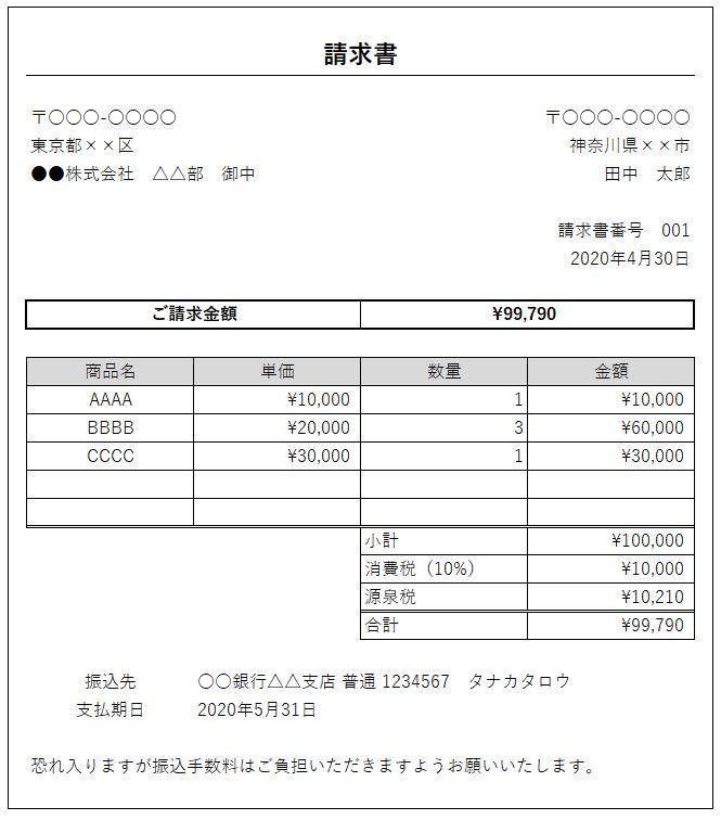 源泉税の請求書