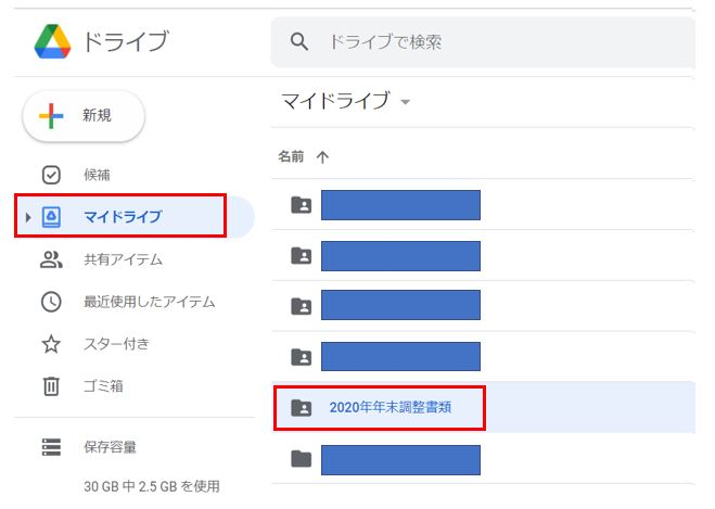 Googleドライブでマイドライブへの追加方法