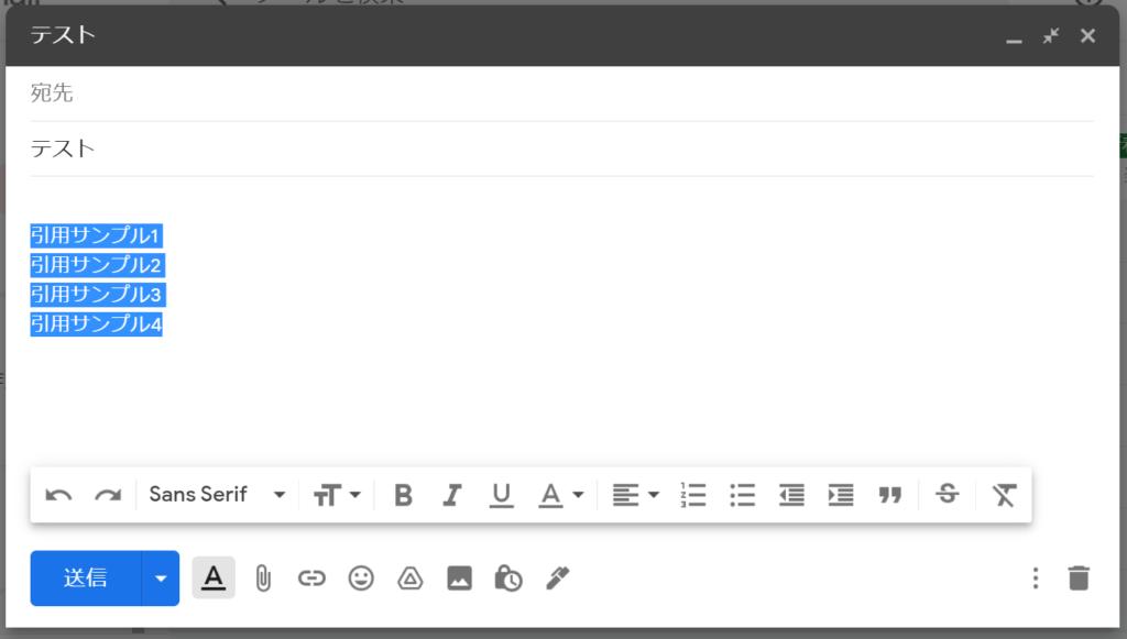 Gmailで引用記号を付ける方法