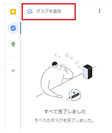 Google To Doの使い方