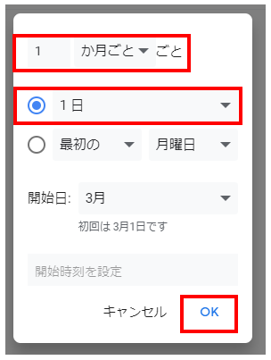 Google To Doでのタスク管理