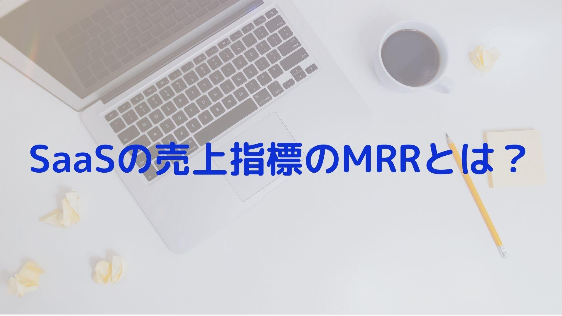 SaaSの売上指標のMRRとは?