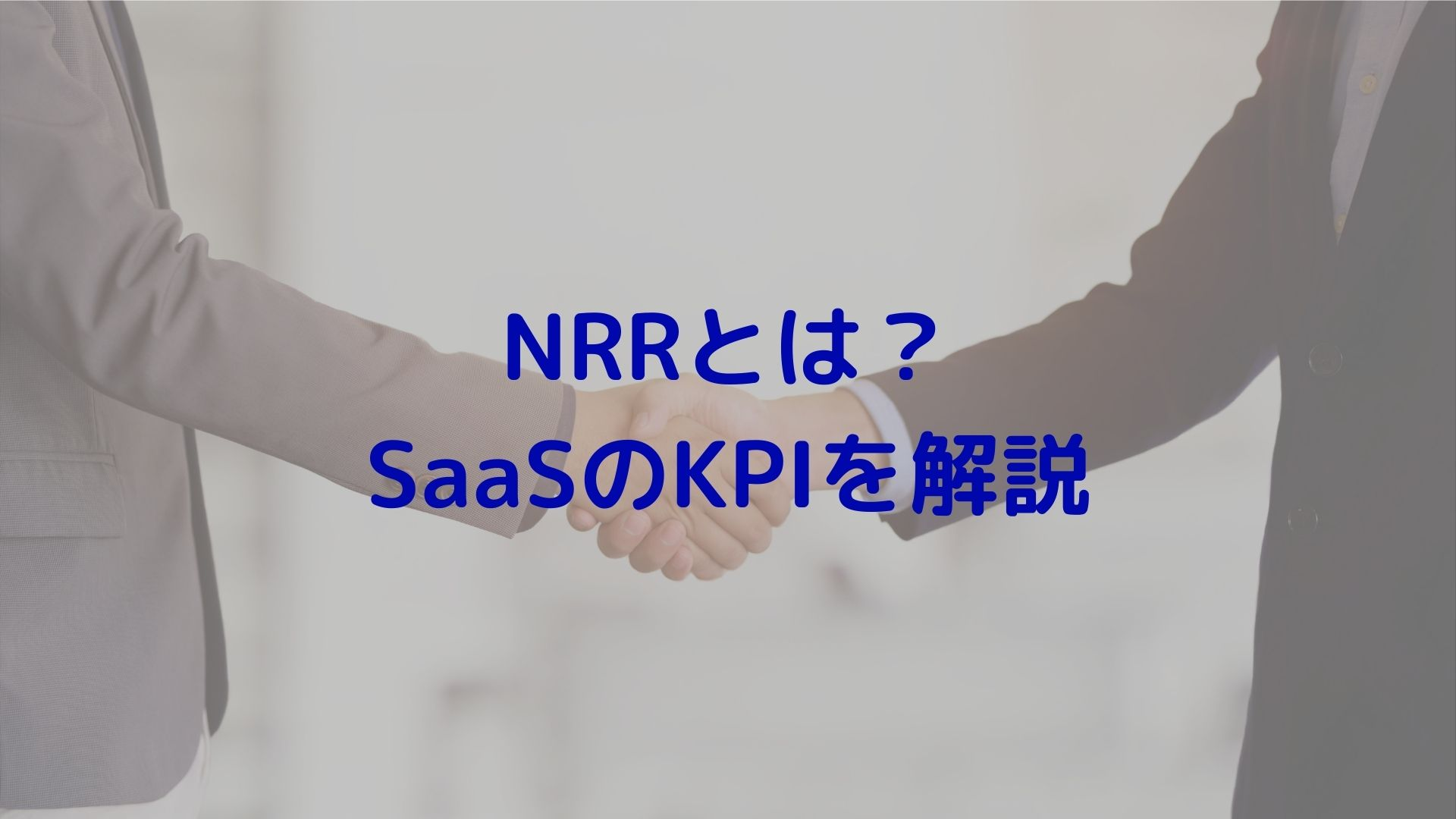 NRRとは