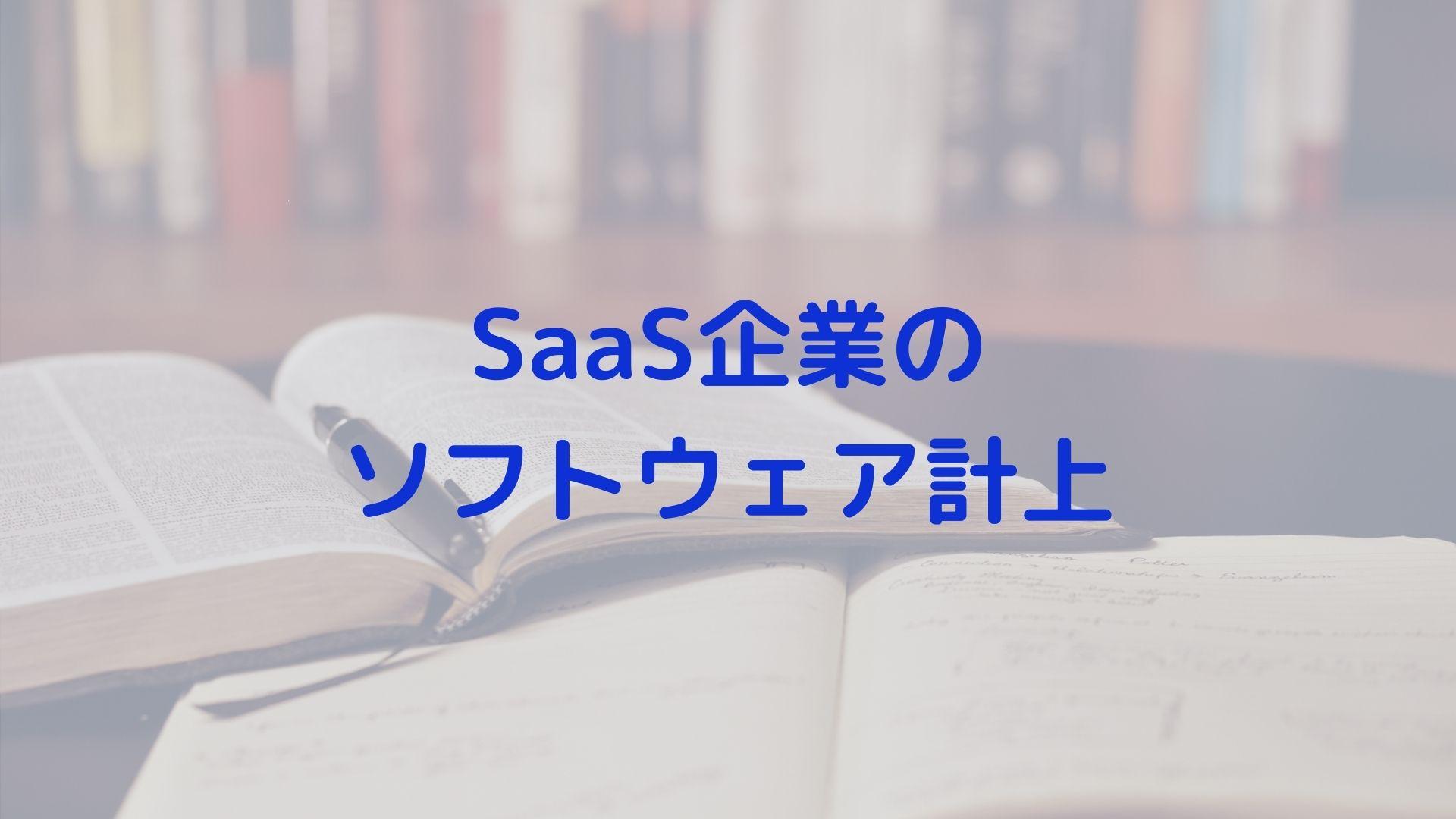 SaaS企業のソフトウェア計上