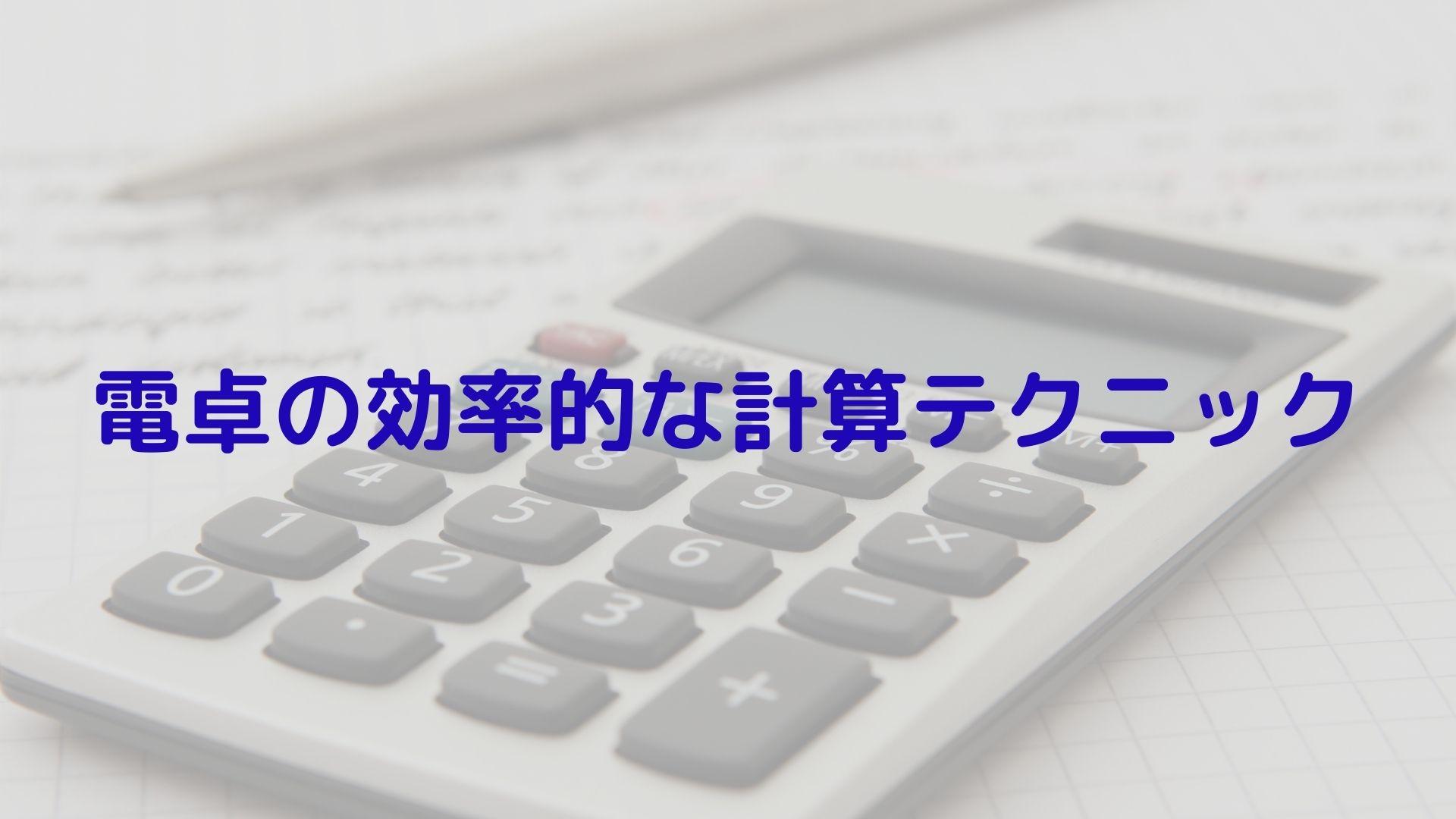 電卓の効率的な計算テクニック