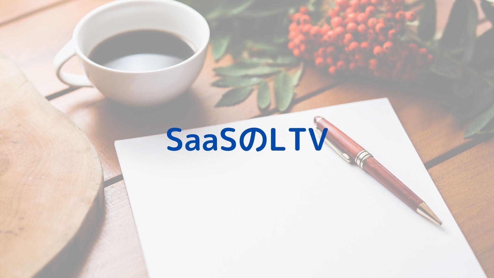 SaaSのLTV