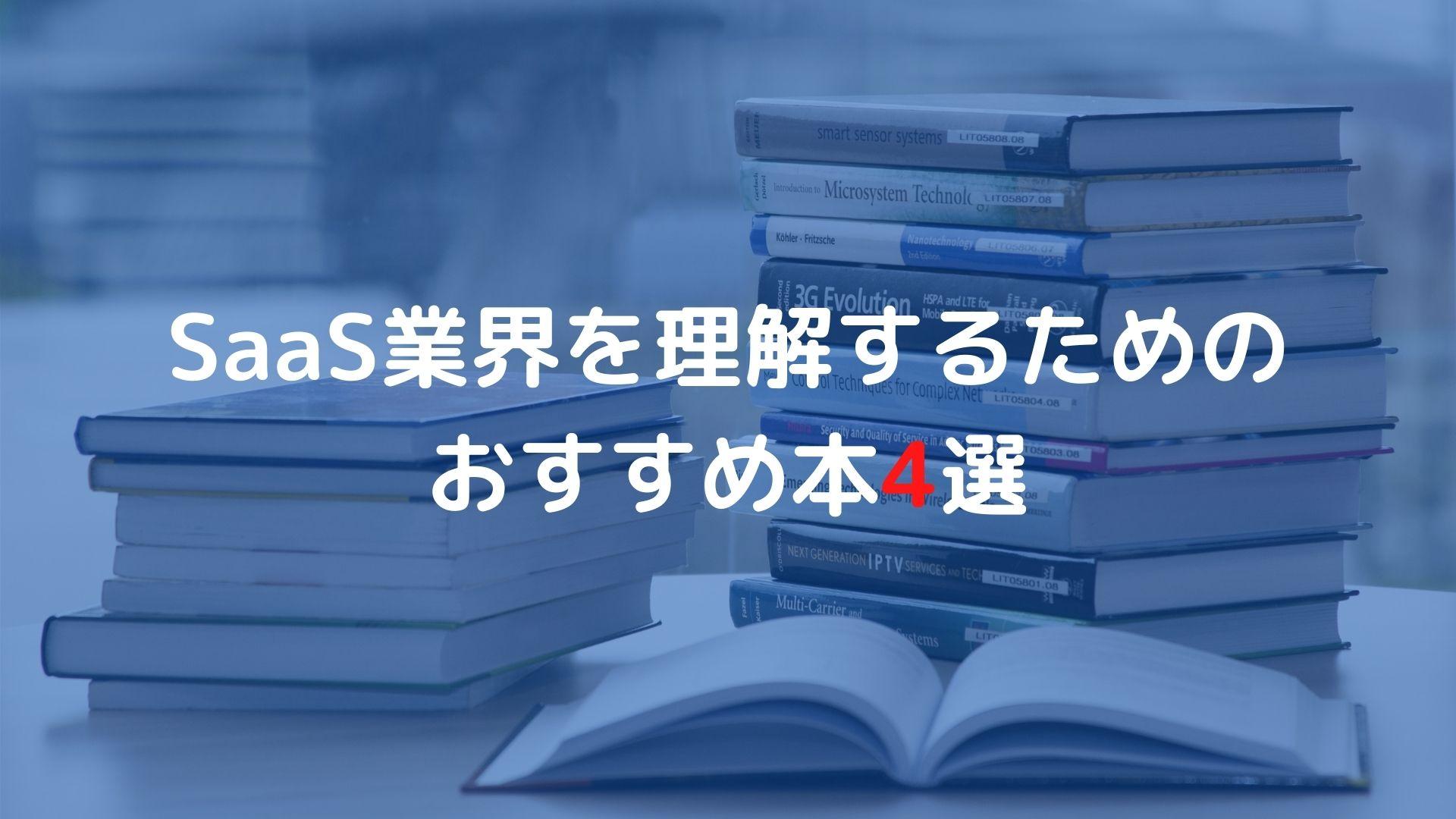 SaaSおすすめ本