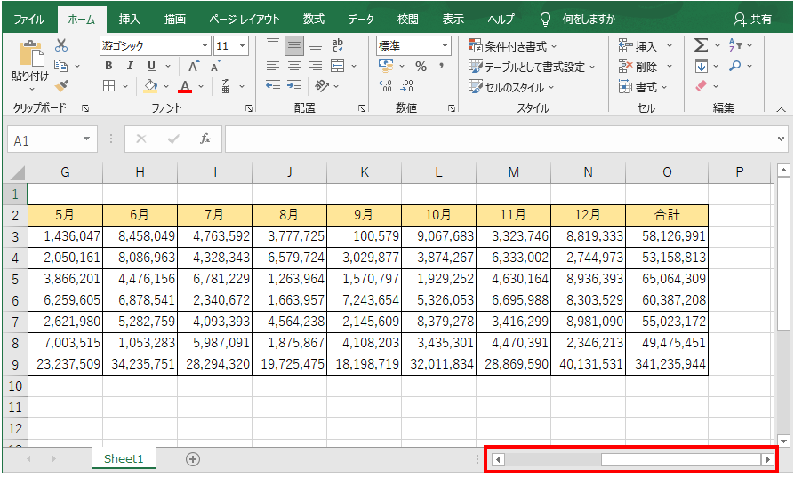 Excelのスクロールバー