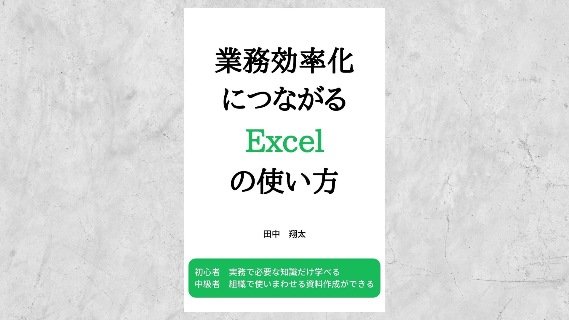 業務効率化につながるExcelの使い方