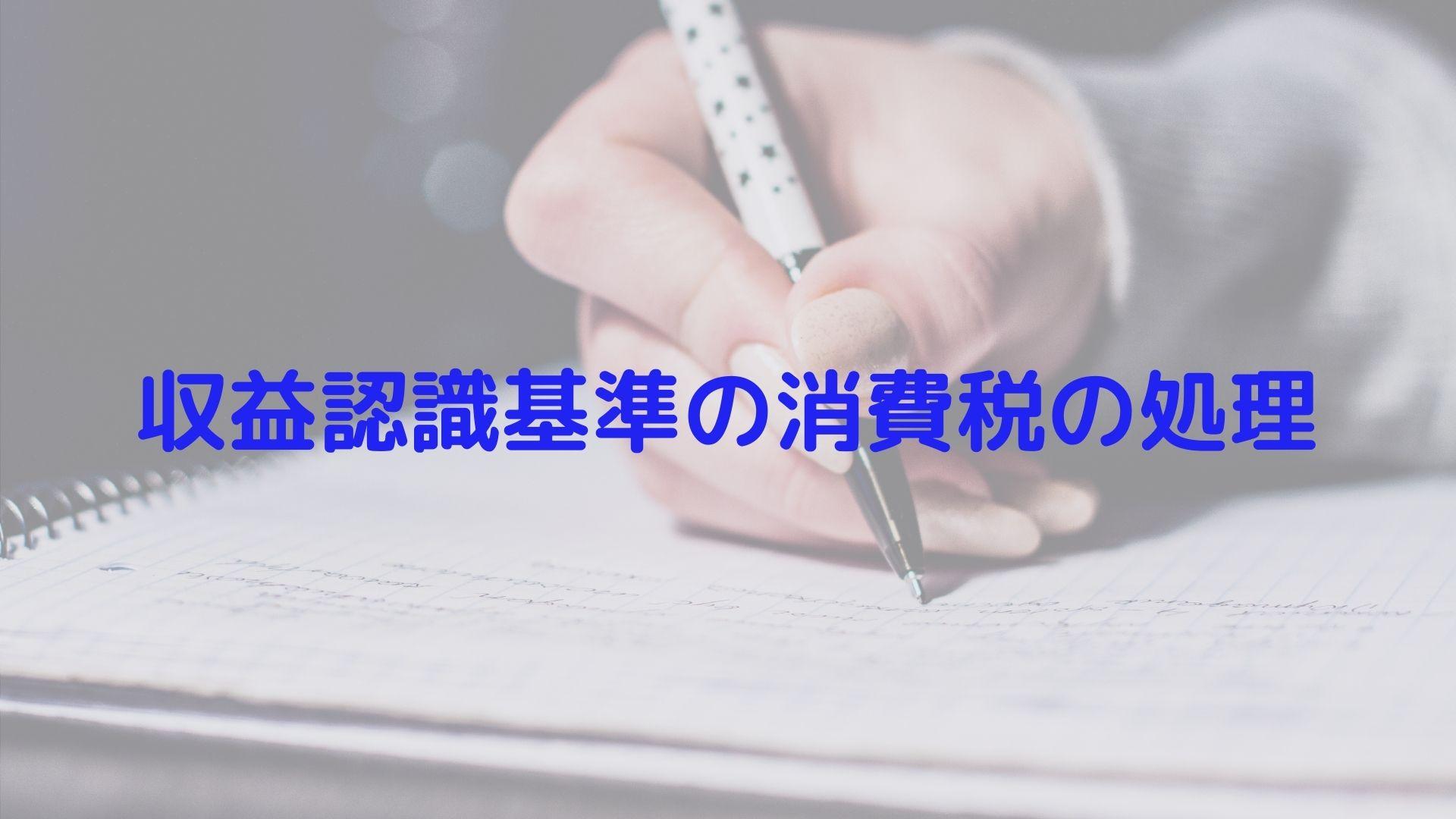 収益認識基準の消費税の処理