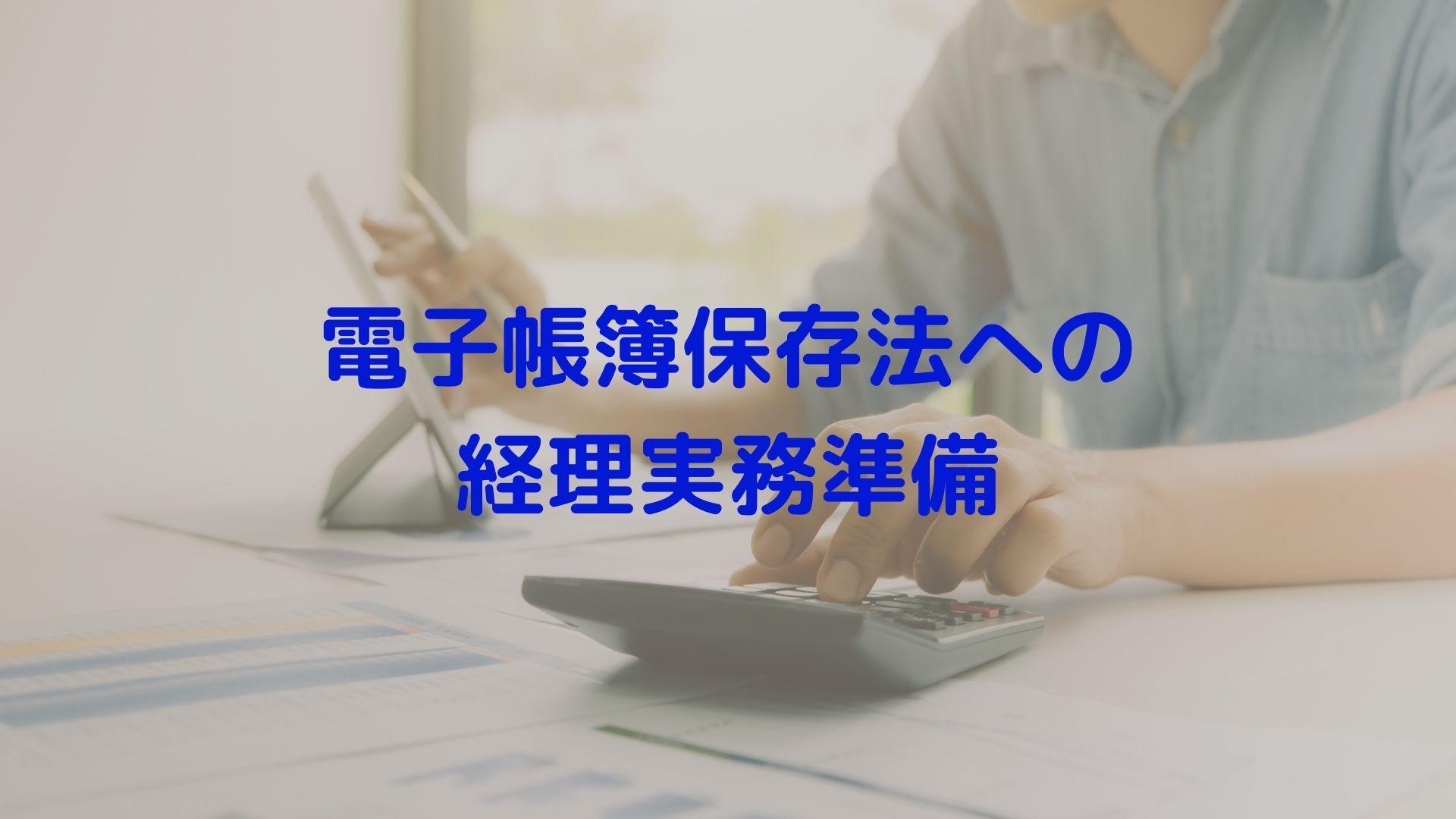 電子帳簿保存法 対応