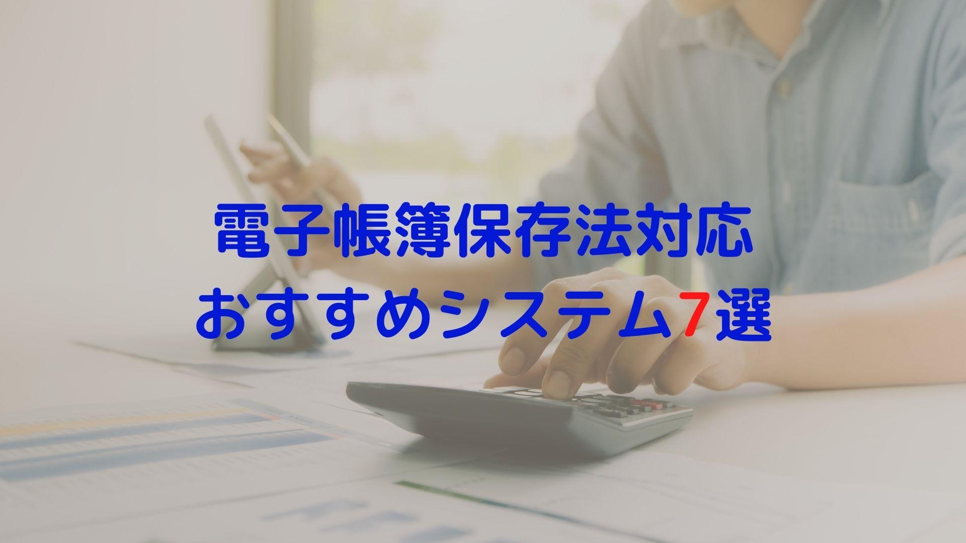 電子帳簿保存法システム