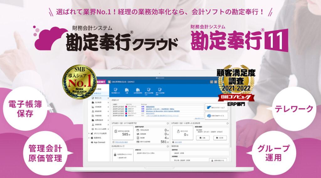 電子帳簿保存法 おすすめ システム